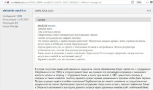 http://www.banki.ru/forum/?PAGE_NAME=read&FID=32&TID=327031&PAGEN_1=3#forum-message-list