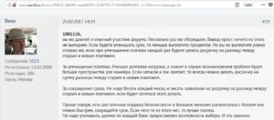 http://www.banki.ru/forum/?PAGE_NAME=read&FID=32&TID=319408&PAGEN_1=2#forum-message-list