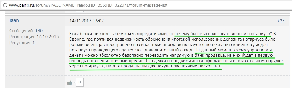 http://www.banki.ru/forum/?PAGE_NAME=read&FID=35&TID=322071#forum-message-list