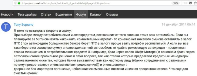 https://auto.mail.ru/forum/topic/avtokredit_ili_potrebitelskij/?page=2#topic-form