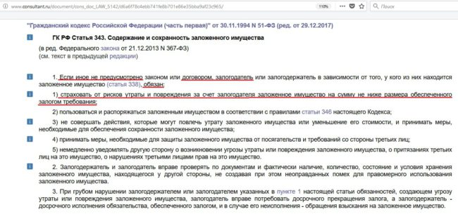 http://www.consultant.ru/document/cons_doc_LAW_5142/d6a6f78c4ebb741fe8b701e86e35bba9af23c965/