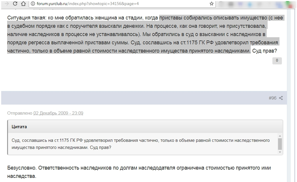 http://forum.yurclub.ru/index.php?showtopic=34156&page=4