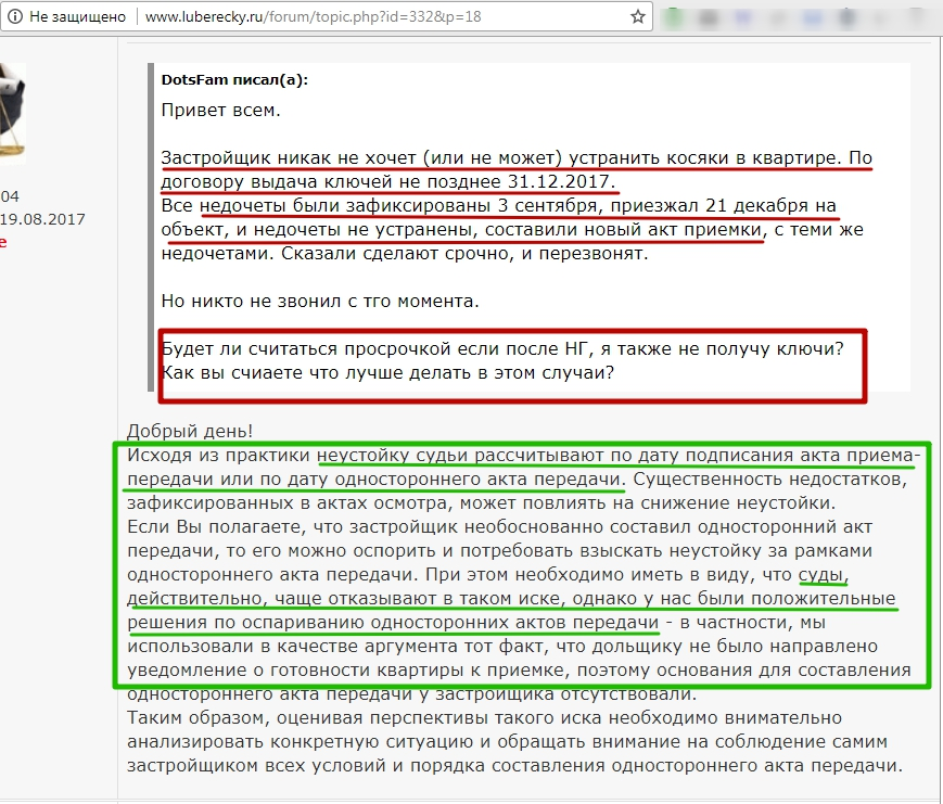 http://www.luberecky.ru/forum/topic.php?id=332&p=18