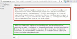 http://www.banki.ru/forum/?PAGE_NAME=message&FID=32&TID=319821&PAGEN_1=55#forum-message-list