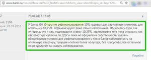 http://www.banki.ru/forum/?PAGE_NAME=message&FID=32&TID=319821&MID=5806935#message5806935