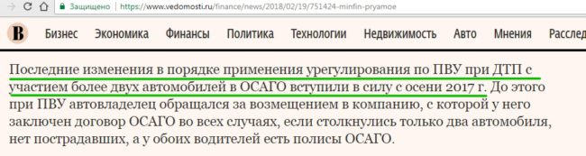 https://www.vedomosti.ru/finance/news/2018/02/19/751424-minfin-pryamoe