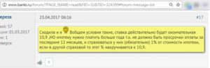 http://www.banki.ru/forum/?PAGE_NAME=read&FID=32&TID=324399#forum-message-list