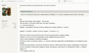 https://www.forumhouse.ru/threads/367963/page-2