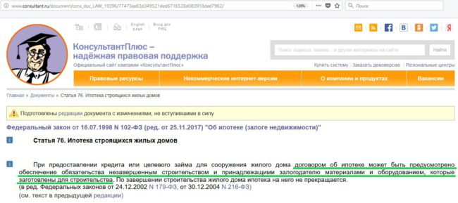 http://www.consultant.ru/document/cons_doc_LAW_19396/77475ee63d349521ded6716528d083918ded7962/