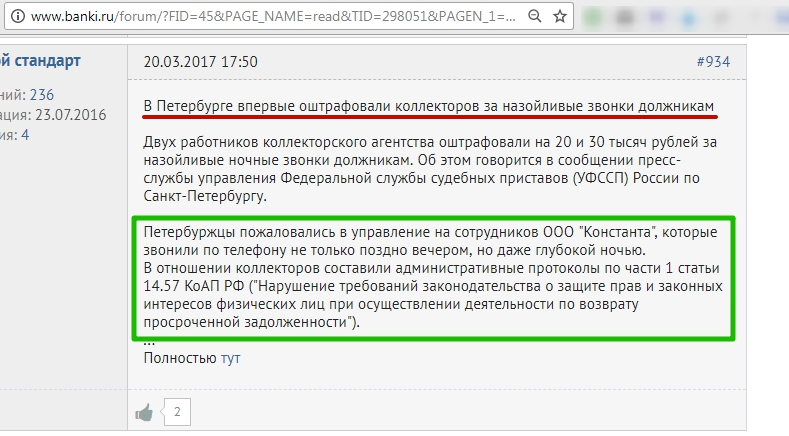 http://www.banki.ru/forum/?FID=45&PAGE_NAME=read&TID=298051&PAGEN_1=38#forum-message-list