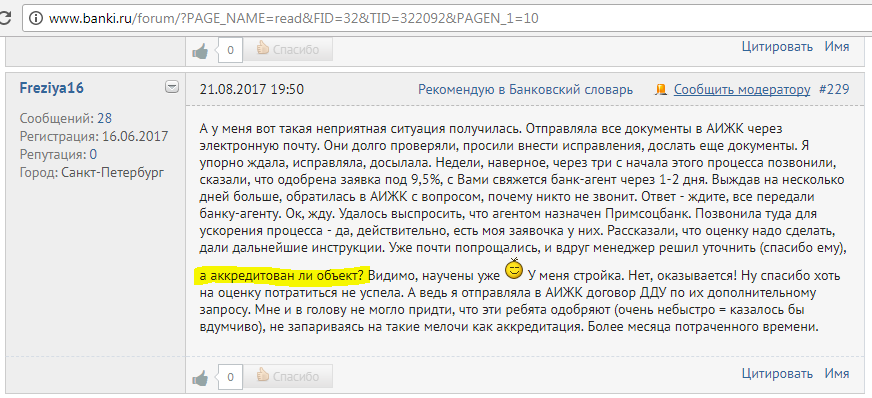 http://www.banki.ru/forum/?PAGE_NAME=read&FID=32&TID=322092&PAGEN_1=10