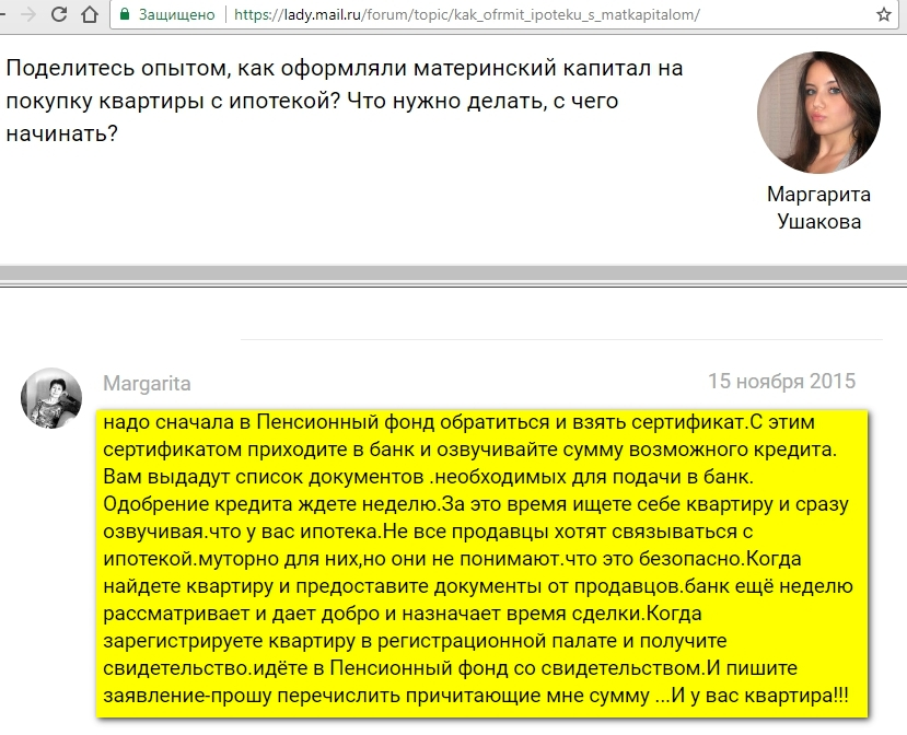 https://lady.mail.ru/forum/topic/kak_ofrmit_ipoteku_s_matkapitalom/