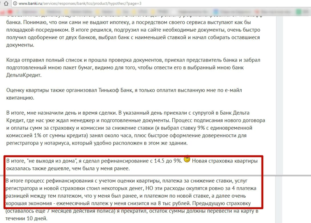 http://www.banki.ru/services/responses/bank/tcs/product/hypothec/?page=3