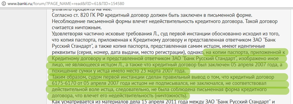http://www.banki.ru/forum/?PAGE_NAME=read&FID=61&TID=154580#forum-message-list