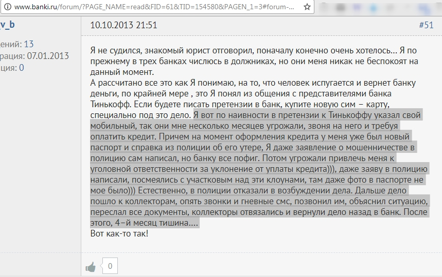 http://www.banki.ru/forum/?PAGE_NAME=read&FID=61&TID=154580&PAGEN_1=3#forum-message-list