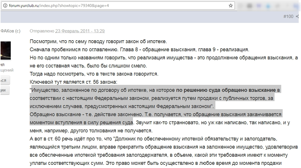 http://forum.yurclub.ru/index.php?showtopic=79340&page=4
