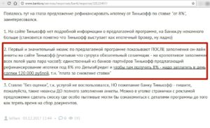 http://www.banki.ru/services/responses/bank/tcs/product/hypothec/