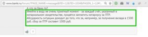 http://www.banki.ru/forum/?PAGE_NAME=message&FID=12&TID=1034&PAGEN_1=12#forum-message-list