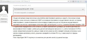 http://forum.yurclub.ru/index.php?showtopic=208173&page=43