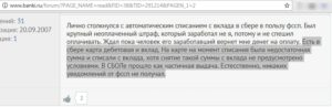 http://www.banki.ru/forum/?PAGE_NAME=read&FID=38&TID=291214&PAGEN_1=2