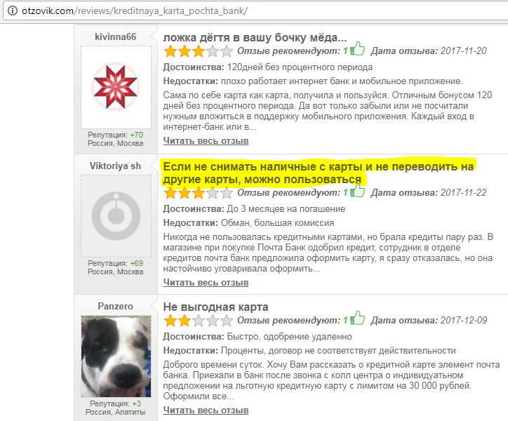 http://otzovik.com/reviews/kreditnaya_karta_pochta_bank/