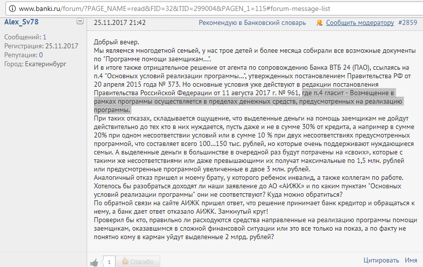 http://www.banki.ru/forum/?PAGE_NAME=read&FID=32&TID=299004&PAGEN_1=115#forum-message-list