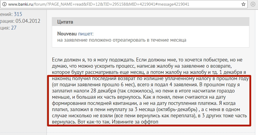 http://www.banki.ru/forum/?PAGE_NAME=read&FID=12&TID=295158&MID=4219041#message4219041