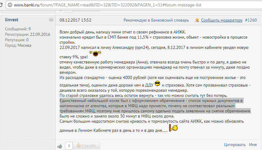 http://www.banki.ru/forum/?PAGE_NAME=read&FID=32&TID=322092&PAGEN_1=51#forum-message-list